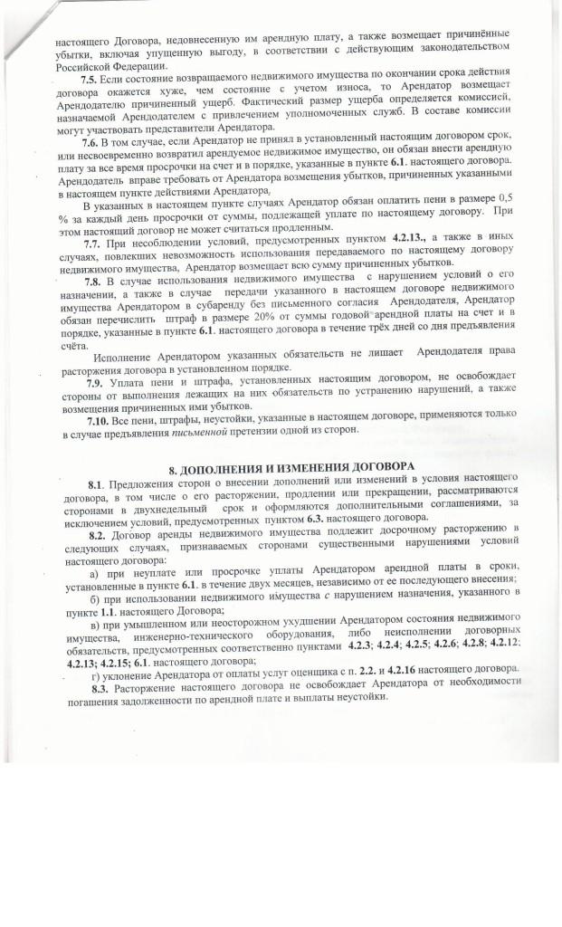 Договор аренды 5