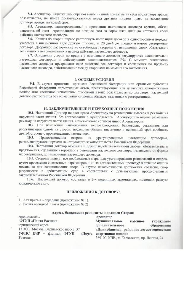 Договор аренды 6