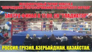 Международный турнир 1