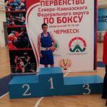 СКФО Боташев 2
