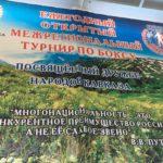 Турнир Дружба народов Кавказа 3