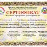 Сертификат боксеров
