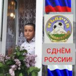 День России 4